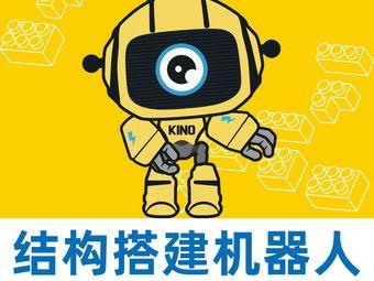 奇诺乐高机器人(东方一品校区)
