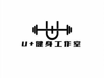 U+体能瑜伽工作室