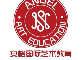 安格国际艺术教育(海上嘉年华旗舰店)