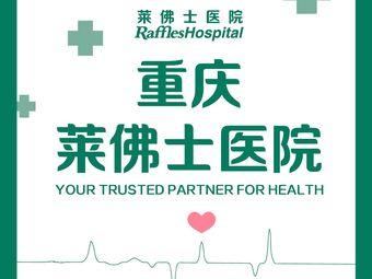 重庆莱佛士医院