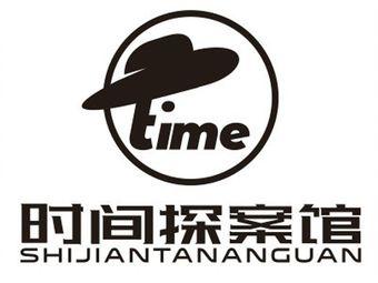 时间探案馆
