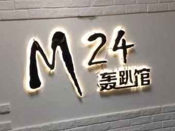 M24轰趴馆|派对定制|团建策划|私密聚会|桌游(金书大厦店)