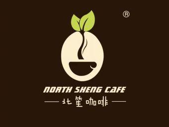 北笙咖啡烘焙馆