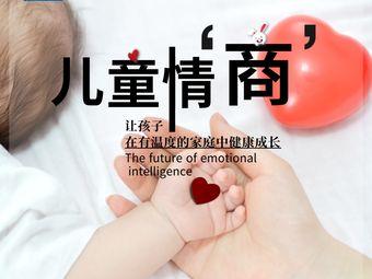 龅牙兔儿童情商教育培训中心(江北分部)