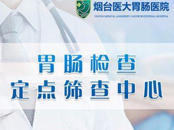 烟台医大胃肠医院
