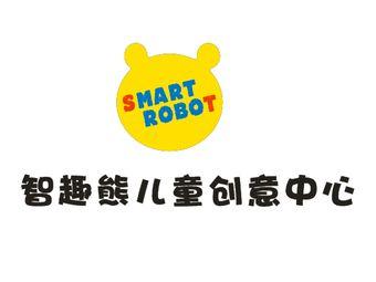 智趣熊机器人(万达广场店)