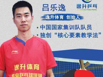 逸升乒乓俱乐部(惠山校区)