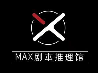 MAX剧本推理馆