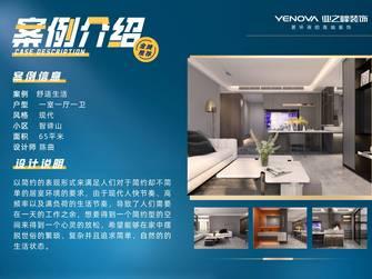 60平米一室一厅现代简约风格客厅图片大全