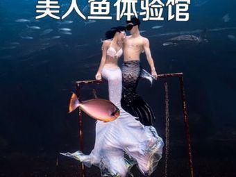 归海美人鱼体验馆