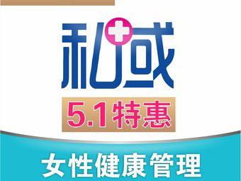 香港私域女性健康管理中心