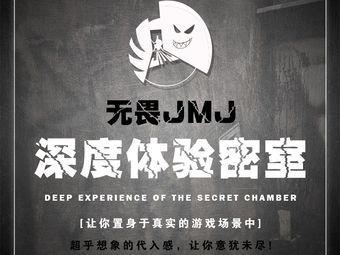 無畏JMJ深度體驗密室(五角場店)
