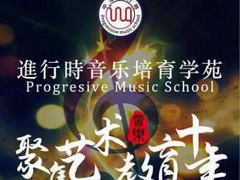 進行時音樂培育學苑