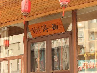 初浔·茶艺培训