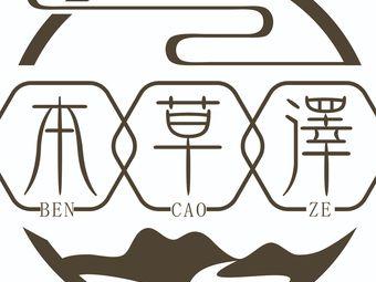 本草泽(西夏怀远店)