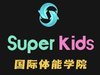 Super Kids国际体能学院
