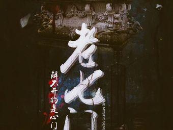 七门·真人演绎实景密室