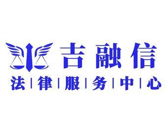吉融信法律咨询服务中心