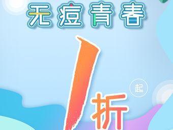 塑青春祛痘·瑞士皮肤管理中心(嘉兴万达广场店)