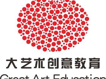 大艺术创意美术教育(金鹰校区)