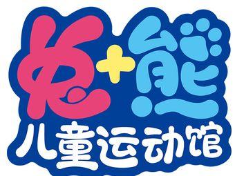 兔加熊儿童运动馆(文峰店)