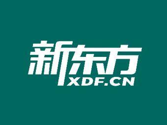长沙新东方大学生学习与发展中心(天马校区)