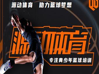 源动体育篮球训练营