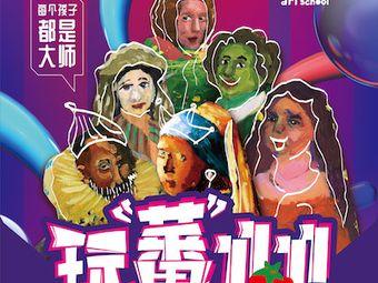蕃茄田艺术TomatoArtSchool(吴江天虹中心店)