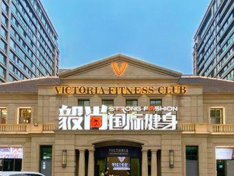 维多利亚·毅尚国际健身