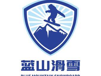 蓝山滑雪俱乐部