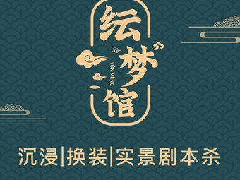 纭梦馆沉浸式剧本杀(天河店)
