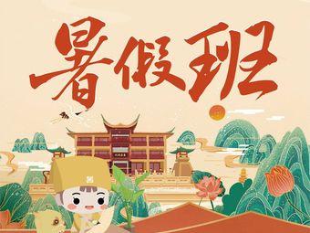 秦汉胡同围棋书法古筝国画国文书院(南翔分馆)