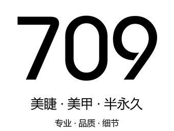 709美睫美甲(金融街店)