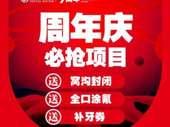 牙博士口腔品牌连锁(椒江店)