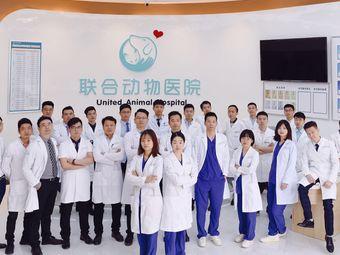 聯合動物醫院(光谷診療中心)