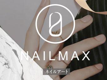 NAILMAX日式美甲サロン延长專門店(新疆店)