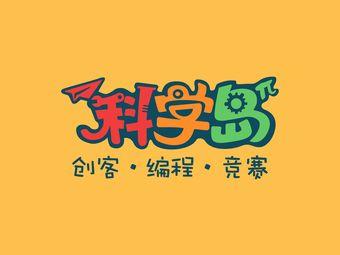 科学岛创客学园•乐高•少儿编程(龙湖锦宸天街校区)