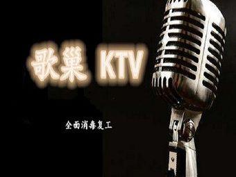 歌巢KTV