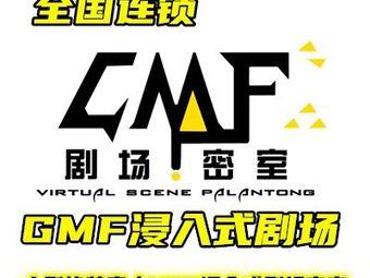 GMF大型换装浸入式剧场密室(长风街凯宾斯基旗舰店)