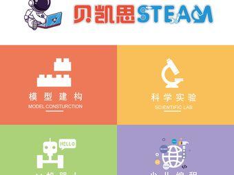 贝凯思STEAM少儿编程乐高机器人科学实验(义乌吾悦中心)