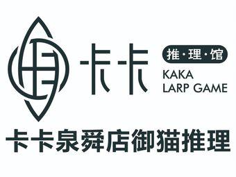 卡卡丨御猫推理剧场·实景沉浸式探案馆(泉舜店)