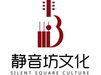 静音坊文化(泗泾店)