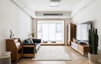 10-15万100平米日式风格客厅装修案例