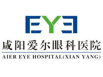 咸阳爱尔眼科医院