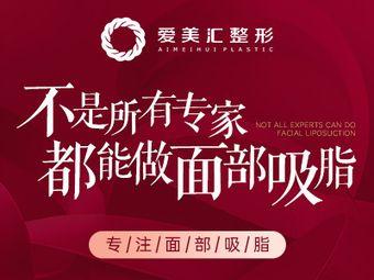 愛美匯醫療美容·專利面部吸脂機構