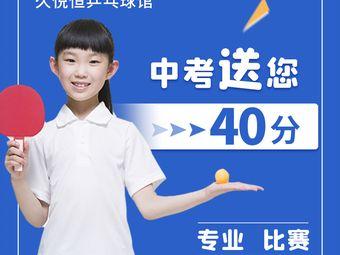 久悅恒乒乓球館(河西店)
