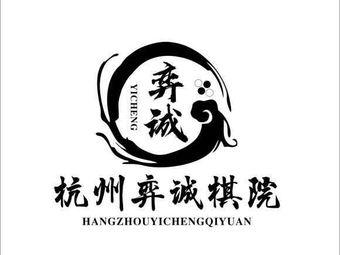弈诚棋院(吴山中心校区)