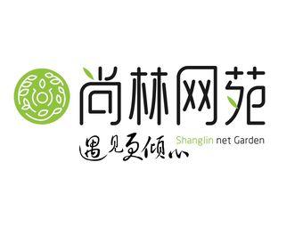 尚林网苑(七彩世界店)