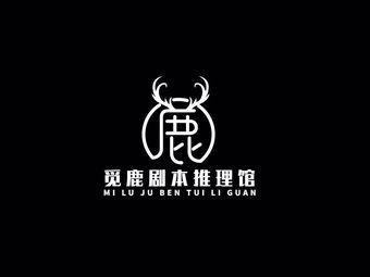 觅鹿剧本推理馆(鼎盛店)