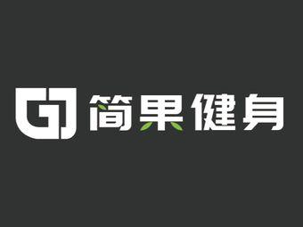简果健身(爱琴海店)